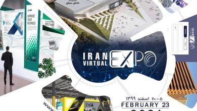 تصویر از برگزاری اولین نمایشگاه مجازی ایران تحت عنوان Iran Virtual Expo