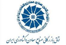 تصویر از اتاق ایران درباره اصلاح ساختار سازمان توسعه تجارت نظر میدهد