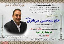 تصویر از درگذشت ریاست اتحادیه فروشندگان کاغذ و مقوا