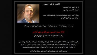 تصویر از مراسم سومین روز درگذشتمرحوم مغفورحاج سید حسین میرباقری مهرآبادی